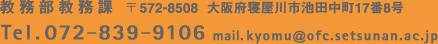 教務部教務課 〒572-8508 大阪府寝屋川市池田中町17番8号 tel.072-839-9106 mail:kyomu@ofc.setsunan.ac.jp