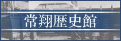 常翔歴史館