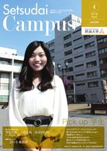 SetsudaiCampus