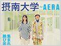 摂南大学 by AERA