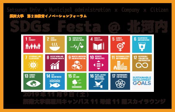 SDGs Festa @ 北河内