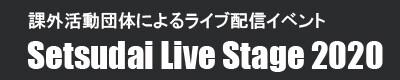 Setsudai Live Stage 2020