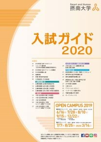 2020年度入試ガイド