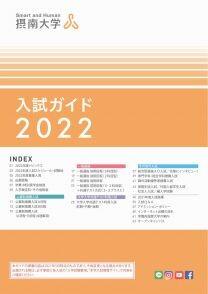 2021年度入試ガイド