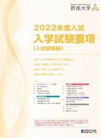 2022年度入試 入学試験要項【入試制度編】