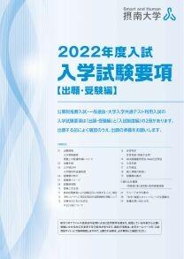 2022年度入試 入学試験要項【出願・受験編】