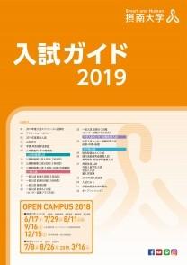 2019年度入試ガイド