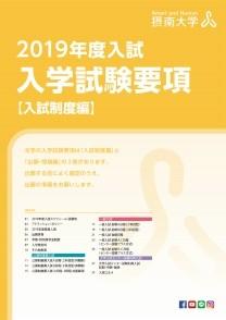 2018年度学生募集要項【入試制度編】