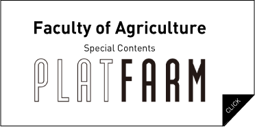Faculty of Agriculture|Special Contents|PLATFARM