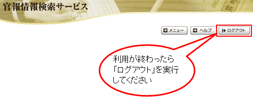 検索 サービス 情報 官報